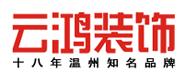 温州腾业云鸿装饰工程有限公司